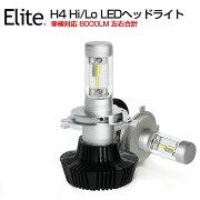 限定【6,780円】新商品LEDヘッドライト8000ルーメン左右合計H4Hi/LoH7H8H11H16HB3HB4LEDヘッドライトホワイト6500K高輝度LEDチップ搭載純正発光