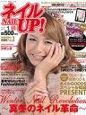 ネイルUP!/vol.38 2011年1月号