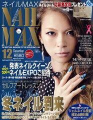 ネイルMAX 2012/12 DECEMBER