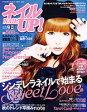 ネイルUP! vol.48 (2012年 9月号)
