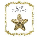 Putiel パーツ アンティーク ヒトデ 3P 【ネイルアート/アー...