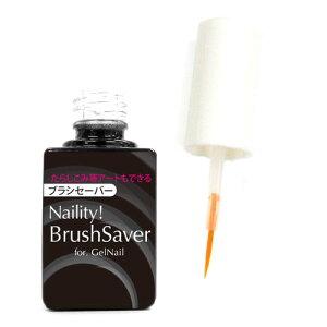 Naility! ブラシセーバー 7mL 【ジェルネイル/たらしこみ/ライナーブラシ/ジェルブ…