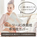 スージーAS快眠枕 専用カバー