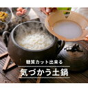 TVで紹介!【公式】気づかう土鍋(糖質カット土鍋)土鍋 母の日 キッチン お米 炊飯 cook very アメイズプラス
