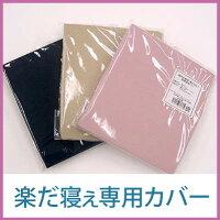 楽だ寝ぇ横向き寝用まくらカバーまくらカバー日本製選べる3色【即納】