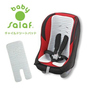 ベビーサラフ クール チャイルドシートパッド ベビー ベビーカー マット 夏用 涼しい 涼感 日本製 冷たい サラフ 通気性 お出かけ 暑さ対策 salaf