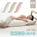 ファブリラ 抱き枕 妊婦 腰痛 洗える 日本製 いびき 弾力 3D構造 マタニティー ふわふわ 高通気性 丸洗いOK 選べる3色 白 ピンク ベージュ ナチュラル あす楽 即納 送料無料