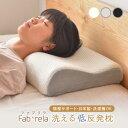 \楽天ランキング1位/ 低反発枕 枕 ファブリラ 洗える 日...