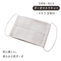 ダブルガーゼマスクキット日本製洗える手作りコットン綿100%保湿敏感肌和さらし和晒柔らかふわふわガーゼマスク布マスクシンプルナチュラル繰り返し洗濯就寝風邪予防ウイルス対策大人用子ども用子供用ハンドメイド