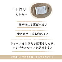 ダブルガーゼマスクはぎれキット日本製洗える手作りコットン綿100%保湿敏感肌和さらし和晒柔らかふわふわガーゼマスク布マスクシンプルナチュラル繰り返し洗濯就寝風邪予防ウイルス対策大人用子ども用子供用ハンドメイド在庫あり