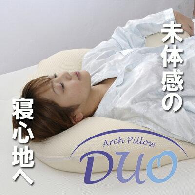 クッション性に優れた、アーチピローDUOいびき軽減に対応!寝心地ファーストクラス!pillow duo...