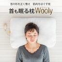 首も眠る枕 Wooly ウーリィー | 日本製 首枕 首まく