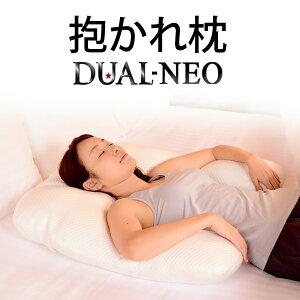 抱かれ枕DUAL-NEO デュアルネオ 送料無料 日本製 抱き枕 肩こり解消 枕 首こり 枕 洗える オーダー 枕 横向...