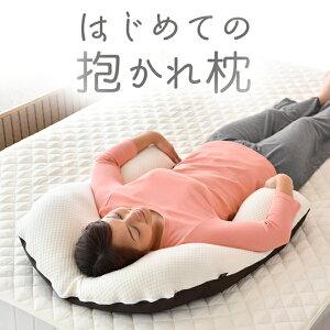はじめての抱かれ枕   送料無料 日本製 抱き枕 抱きまくら 洗える 横向き 50肩 五十肩 低め リラックス 吸汗 速...
