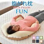 【期間中5%OFF】抱かれ枕 アーチピローFUN | 日本製 枕 抱き枕 首こり 枕 肩こり 首こり 洗える 妊婦 横向き 仰向け しびれ いびき防止 まくら マクラ だきまくら うつぶせ うつ伏せ うつぶせ寝 抱きまくら めまい いびき 夜間痛