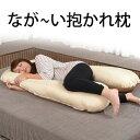 なが〜い抱かれ枕FUN ファン|腕部長さ+60cm 送料無料 日本製ロング 横向き 抱き枕 抱きまくら 妊婦 授乳 クッション 洗える 横向き いびき対策 安眠 快眠 だきまくら U字型 枕 肩こり解消 抱かれ枕 国産 ギフト