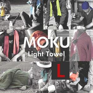 コンテックス MOKU Light Towel タオル L | 日本製 モク 今治 タオル地 おしゃれ ハンカチ ブランド 男女兼用 フェイスタオル ガーゼタオル 洗える かわいい おしゃれ レディース メンズ 子供 吸水性 速乾性 スポーツタオル
