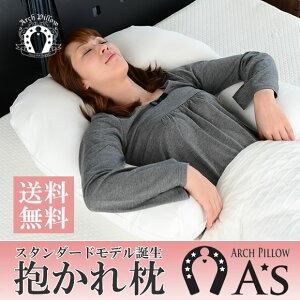 今注目の抱かれ枕にスタンダードモデルが登場!肩全体で受け止める腕や肩に負担をかけない枕pil...