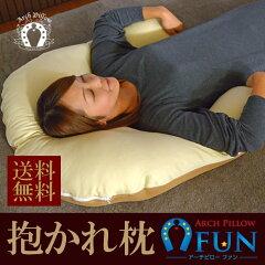 100,000人が抱かれ中♪ファーストクラスの寝心地肩全体で受け止め包み込まれる安心感pillow fun アーチピローFUN...