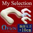 ≪My Selection≫アーチピローFUN 腕部太さ+10cm≪送料無料≫【マイセレクションプラン】