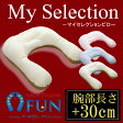 ≪My Selection≫アーチピローFUN 腕部長さ+30cm≪送料無料≫【マイセレクションプラン】