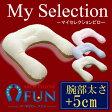 ≪My Selection≫アーチピローFUN 腕部太さ+5cm≪送料無料≫【マイセレクションプラン】