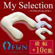 ≪My Selection≫アーチピローFUN 横幅+10cm≪送料無料≫【マイセレクションプラン】