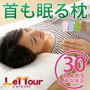 首も眠る枕「レ・ムールソフト」≪30日間返品保証≫あす楽/送料無料/日本製