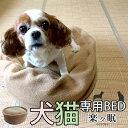 犬猫専用ベッド「楽々眠」犬用ベッド/犬のベッド/イヌ/いぬ/犬用品/猫用品/猫用ベッド/猫のベッド/ネコ/ねこ/ペットグッズ/ペット用品/枕/クッション/毛100%/小型犬/中型犬/日本製/国産