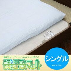 ≪ふとんを干すのは面倒だ!≫布団やベッドの下に敷くだけで、快適な湿度に調節!丸洗いできる...