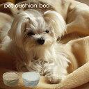ペット用 ベッド「楽々眠」犬用ベッド/犬のベッド/イヌ/いぬ/犬用品/猫用品/ペットグッズ/ペット用品/枕/クッション/ウール100%/キャメル100%/羊毛/天然素材/小型犬/中型犬/日本製/国産