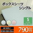ボックスシーツ ベッドシーツ/シングルサイズ/ベッドカバー/ウォッシャブル 洗えるカバー/シングル/100×200×25cm