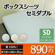 ボックスシーツ ベッドシーツ/セミダブルサイズ/ベッドカバー/ウォッシャブル 洗えるカバー/シングル/120×200×25cm