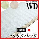 【クーポン配布中】 日本製ベッドパッド ワイドダブル 信頼の日本製 洗える 綿入り 国産品 ワイドダブル 155×200cm