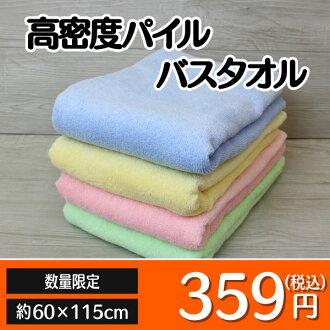 高密度堆彩色浴巾830匁/飯店式樣浴巾浴巾/高密度毛巾/浴缸毛巾/數量限定低價非常便宜的/高密度堆/棉100%/05P05Nov16