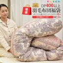 羽毛布団 DP400 掛カバー付きですぐに使える羽毛布団 シ