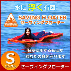 災害用 水に浮く布団 SAVING FLOATER(セービングフローター) 敷布団 シングル SFSL-0259セービ...