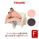 テイジン V-Lap あったかすっぽりケット 着る掛布団 TEIJIN KTOT-0142