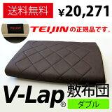 TEIJIN V-Lap 敷布団 ブラウン ダブル 超軽量 テイジン SFDL-0128