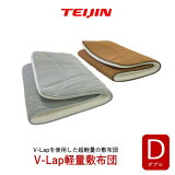 TEIJIN V-Lap 敷布団 ダブル 超軽量 テイジン ブロンズ SFDL-0223