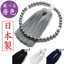 【最大20%OFFクーポン配布中! 】 日本製 数珠 女性用...