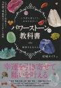 京都の数珠販売専門店 はな花で買える「いちばん詳しくて、わかりやすい!パワーストーンの教科書 親愛なる石たち【結城モイラ著 本 BOOK 石の意味 由来 組み合わせ 誕生石 2000901000152】」の画像です。価格は1,650円になります。