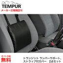 テンピュール トランジット ランバーサポート+ストラップ付カ...