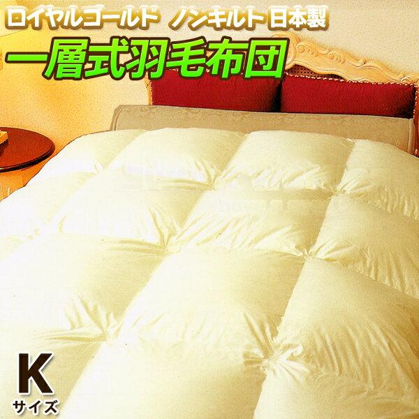 【エクセルゴールドラベル】羽毛布団