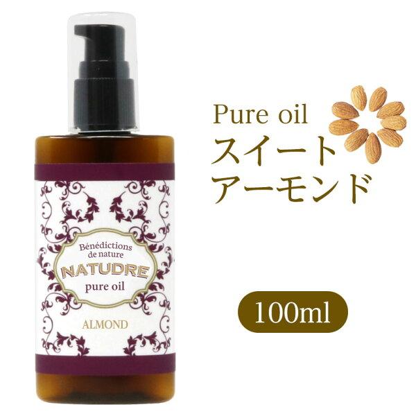 スイートアーモンドオイル100mLナチュドール天然100% 消化無  キャリアオイル  植物オイル美容オイル