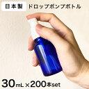 【日本製】ドロップポンプボトル 遮光瓶(青・丸型)30mL×200本セット遮光 化粧品容器 アロマ おしゃれ 容器 プッシュ式 ドロップ ポンプ コバルトブルー コバルト ブルー 青色 30ml