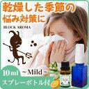 【スプレーボトル付】子供OK! ブロックアロマ(マイルド)10mL【送料無料】風邪(かぜ)・インフルエンザ・ウイルス予防マスクに使用するブレンドアロマ(子供に最適・ユーカリ配合)天然100%【エッセンシャルオイル ブレンドアロマ アロマ 精油】