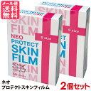 2個セット ネオプロテクトスキンフィルム...