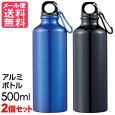 アルミボトル水筒500mlx2個セット水素水スポーツ