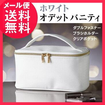 バニティポーチ バニティメイクボックス 化粧ポーチ 大きめ 機能的 ホワイト バニティ メール便 送料無料